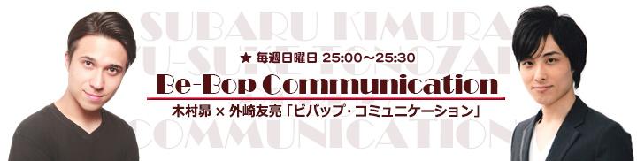 木村昴×外崎友亮 「ビバップ・コミュニケーション」