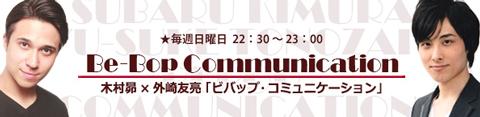 木村昴×外崎友亮「ビバップ・コミュニケーション」