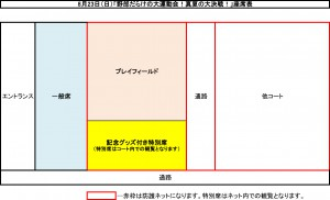 イグニイベント座席図