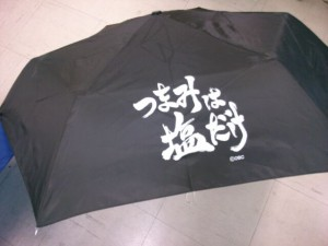 折りたたみ傘_つま塩