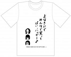 「夜中メイクが気になったから」Tシャツ(千菅春香ver.)
