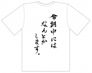 jitensya_Tshirt_image