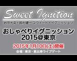 おしゃべりイグニッション2015@東京