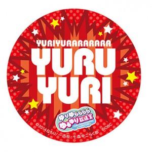 yuruyuri_kanA_1