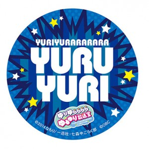 yuruyuri_kanA_2