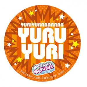 yuruyuri_kanA_4