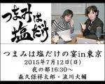 20150712tsumami_event_yoru