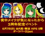 yonaka_ticket