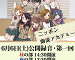 ニッポン朗読アカデミー公開録音(第一回)