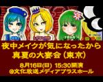 20150816yonaka_ticket