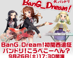 BanG_Dream_event