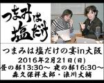 tsumami_event