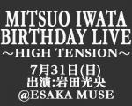 MITSUO_IWATA_LIVE