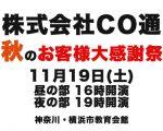 株式会社CO通 秋のお客様大感謝祭
