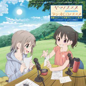 2016_12_YAMANO_CD_1p